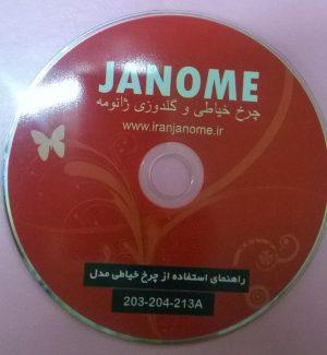 CD آموزش سردوز ژانومه